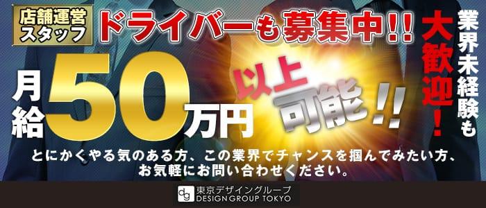 東京デザインリング 上野店の男性高収入求人