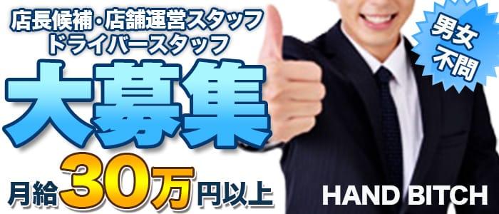 HANDBITCH-ハンドビッチ-の男性高収入求人
