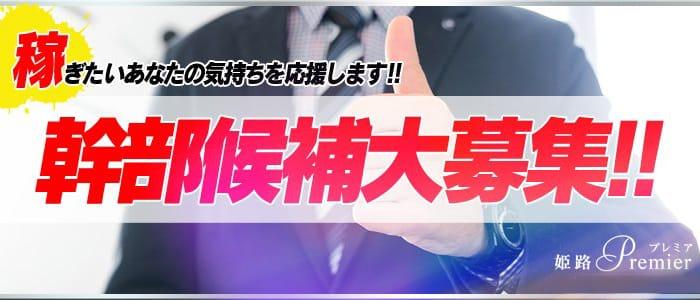 姫路Premierの男性高収入求人