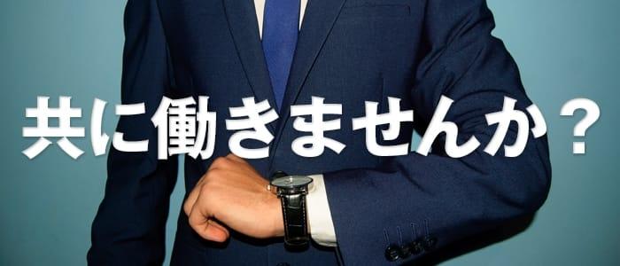 ラブマシーン広島の男性高収入求人