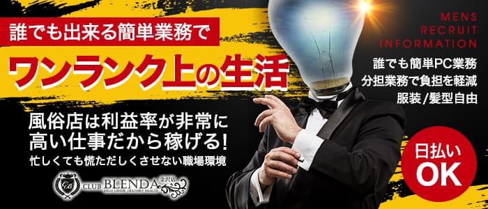 Club BLENDA金沢(クラブブレンダ)の男性高収入求人