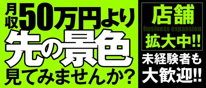渋谷ミルクの男性高収入求人