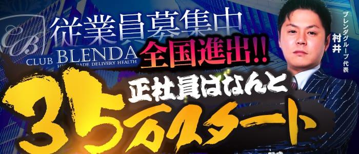 club BLENDA(ブレンダ)梅田北店の男性高収入求人
