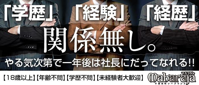 MAHARAJA千葉の男性高収入求人