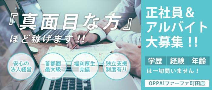 OPPAIファーファ 町田店の男性高収入求人