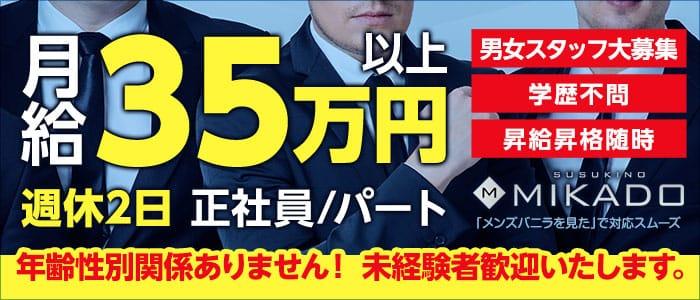 MIKADOの男性高収入求人