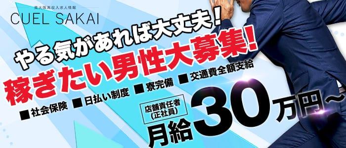 Cuel堺店(クール堺店)の男性高収入求人