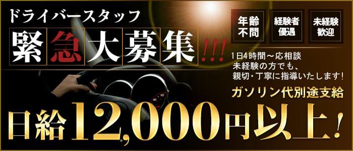アロマ新横浜の男性高収入求人