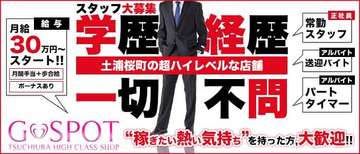 G-SPOTの男性高収入求人