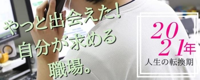 町田人妻城の男性高収入求人