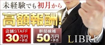 LIBREの男性高収入求人