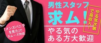 いたずらハイスクール函館店の男性高収入求人