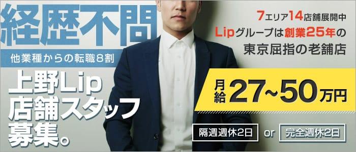上野Lip(リップグループ)の男性高収入求人
