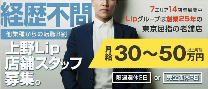 東京リップ 上野店(旧:上野Lip)(リップグループ)の男性高収入求人