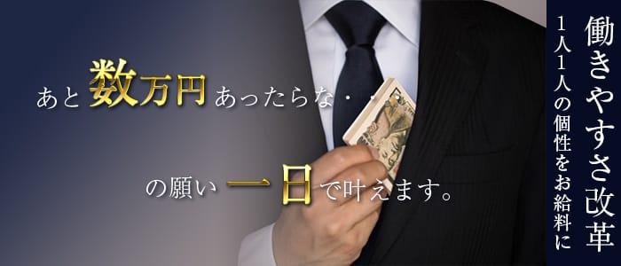 ギン妻パラダイス 梅田店の男性高収入求人