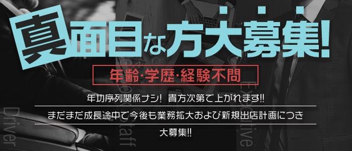 ギン妻パラダイス 堺東店の男性高収入求人