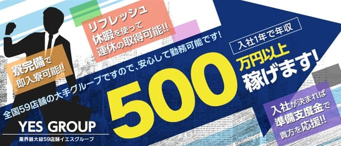 YESグループ横浜の男性高収入求人