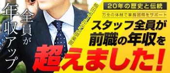 梅田ゴールデン倶楽部の男性高収入求人