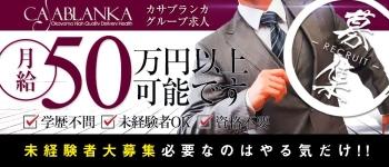 カサブランカ岡山店(カサブランカG)の男性高収入求人