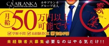 天使のゆびさき岡山店(カサグループ)の男性高収入求人