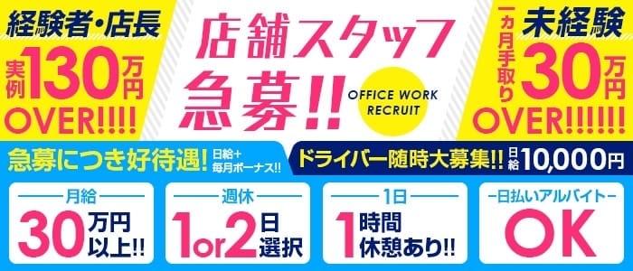 XOXO Hug&Kissグループ(ハグアンドキスグループ)の男性高収入求人
