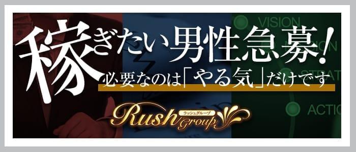RUSH(RUSH ラッシュ グループ)の男性高収入求人