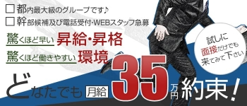 いたずらchikan電車in上野の男性高収入求人