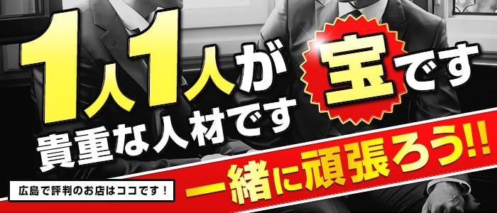 広島で評判のお店はココです!の男性高収入求人