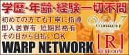 WARP NETWORK