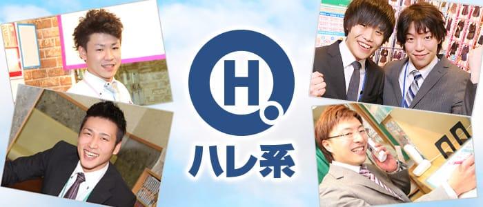 横浜ハレ系の男性高収入求人
