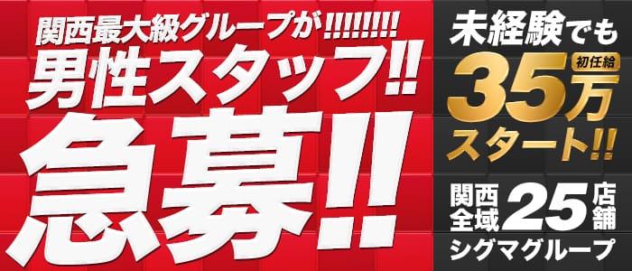 ギャルズネットワーク大阪の男性高収入求人