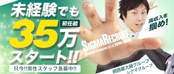 シグマグループ京都の男性高収入求人