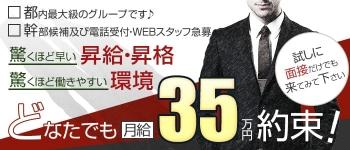chikan電車グループの男性高収入求人