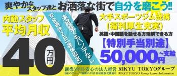 RIKYU TOKYO GROUPの男性高収入求人