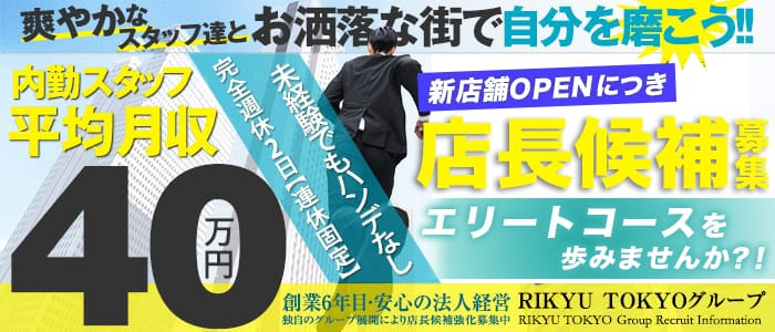 RIKYU TOKYO GROUP