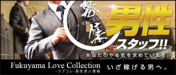 Fukuyama Love Collection-ラブコレ-の男性高収入求人