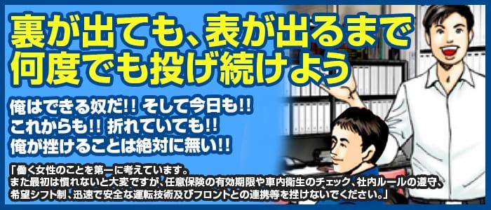 ウルトラのママの乳大阪の男性高収入求人
