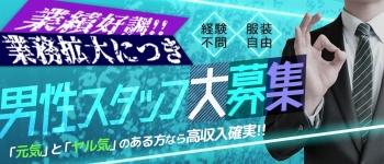 姫路セレブネットワークの男性高収入求人