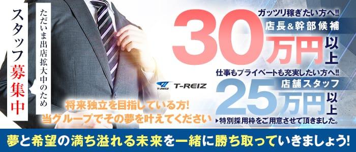 T-REIZ グループの男性高収入求人
