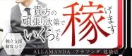 ALLAMANDA -アラマンダ-池袋店