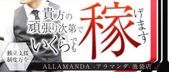 ALLAMANDA -アラマンダ-池袋店の男性高収入求人
