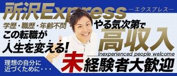 所沢Express-エクスプレス-の男性高収入求人