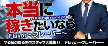 Flavor~フレーバー~の男性高収入求人