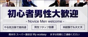 My ecstasyの男性高収入求人