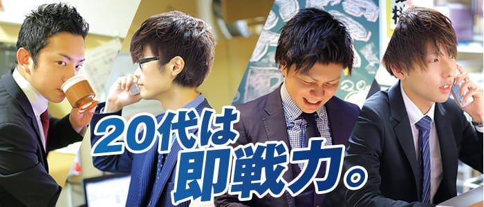 YOBAIグループの男性高収入求人