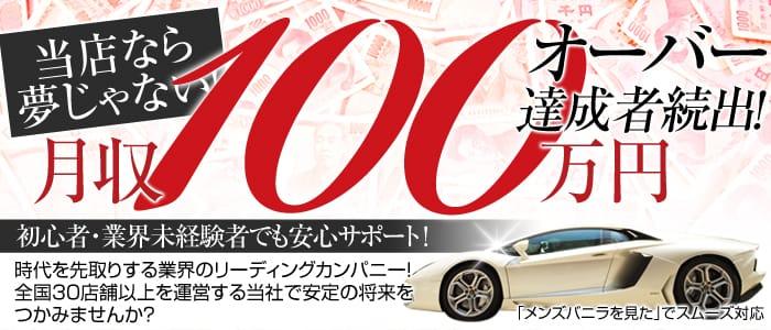 川崎マシェリの男性高収入求人