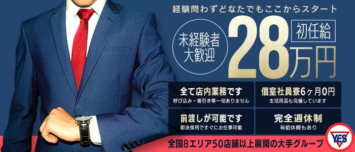 Sharon横浜の男性高収入求人