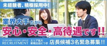 夢見る乙女グループの男性高収入求人