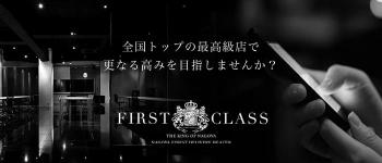FIRST CLASSの男性高収入求人