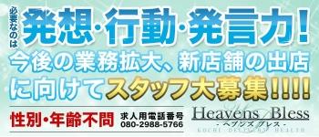 HeavensBless TeamHの男性高収入求人